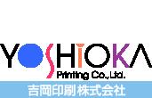 吉岡印刷株式会社